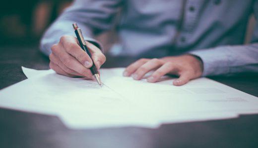 退職時の雇用保険・社会保険の手続きをまとめてみる