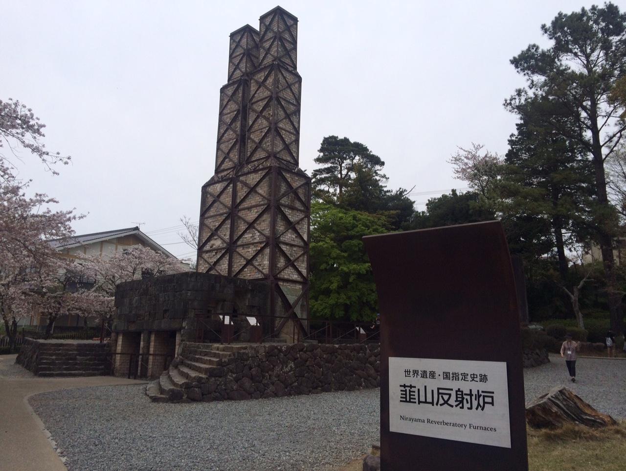 韮山反射炉(にらやまはんしゃろ)へ行く!