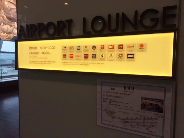 エアポートラウンジ@羽田空港第2ターミナル 訪問記