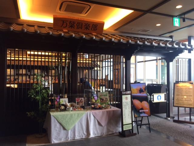100箇所以上の温泉に入ってきた温泉好きが万葉クラブ神戸店を勧める3つの理由