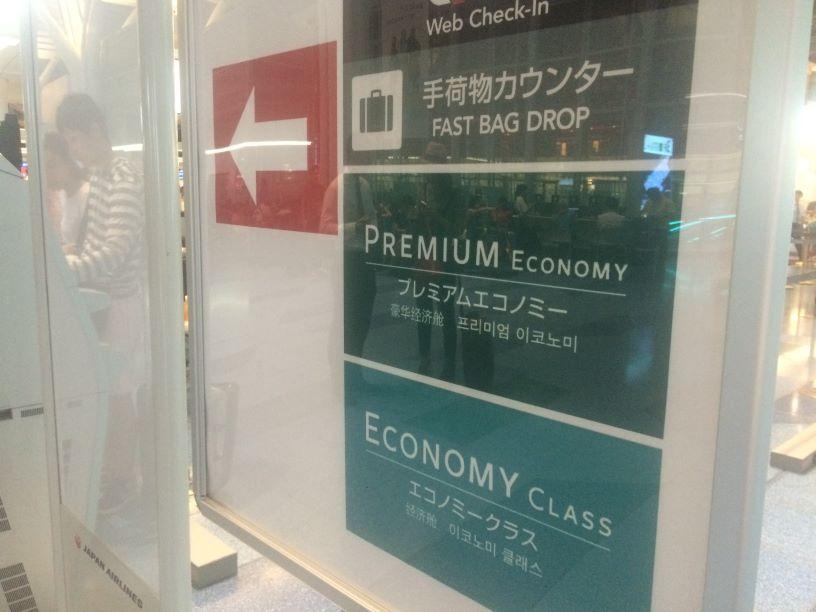 JALの当日アップグレードはお得なのか検証してみた