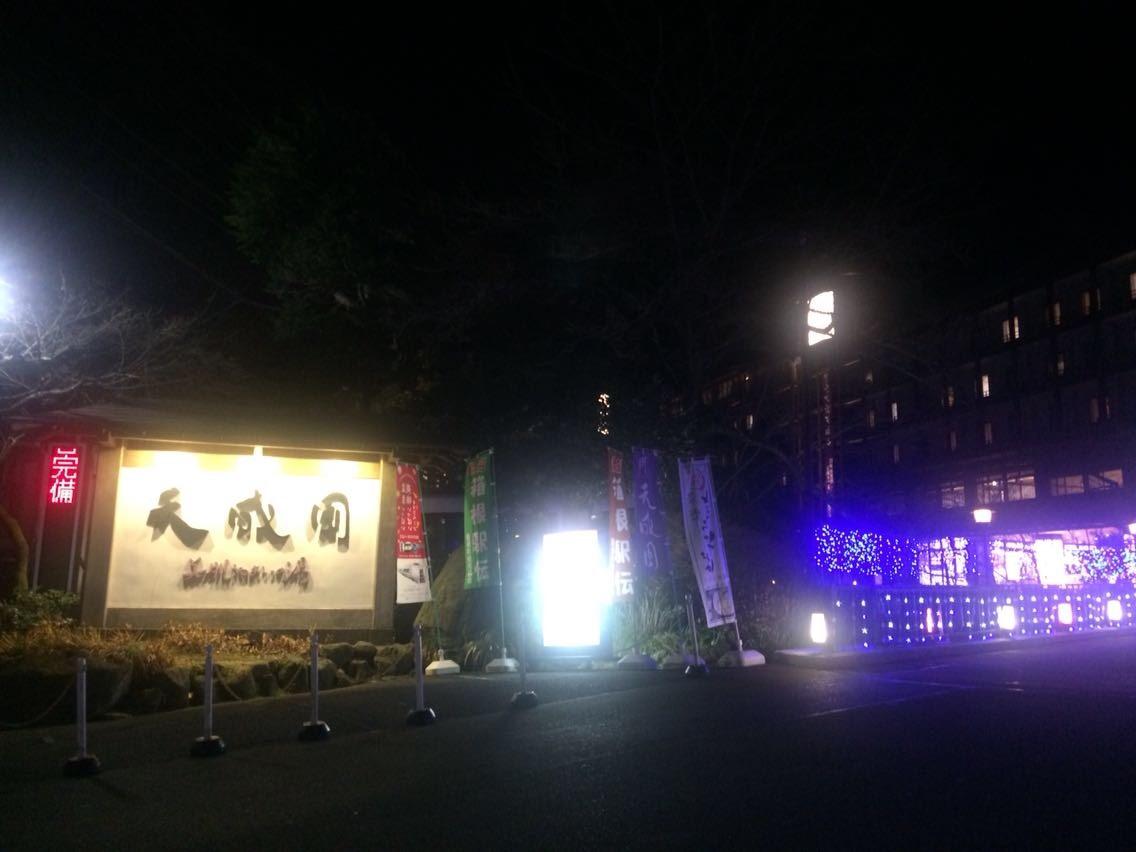 箱根の露天風呂温泉付きホテル 天成園 宿泊記