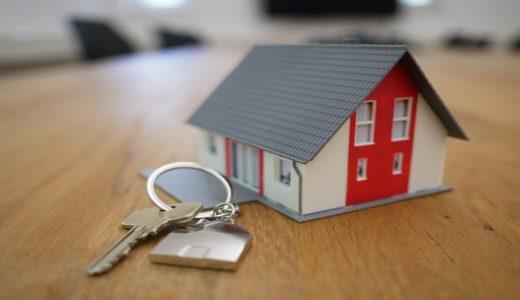 住宅ローン金利は変動と固定のどちらがよいのか