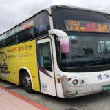 台北松山から桃園国際空港への移動方法まとめ